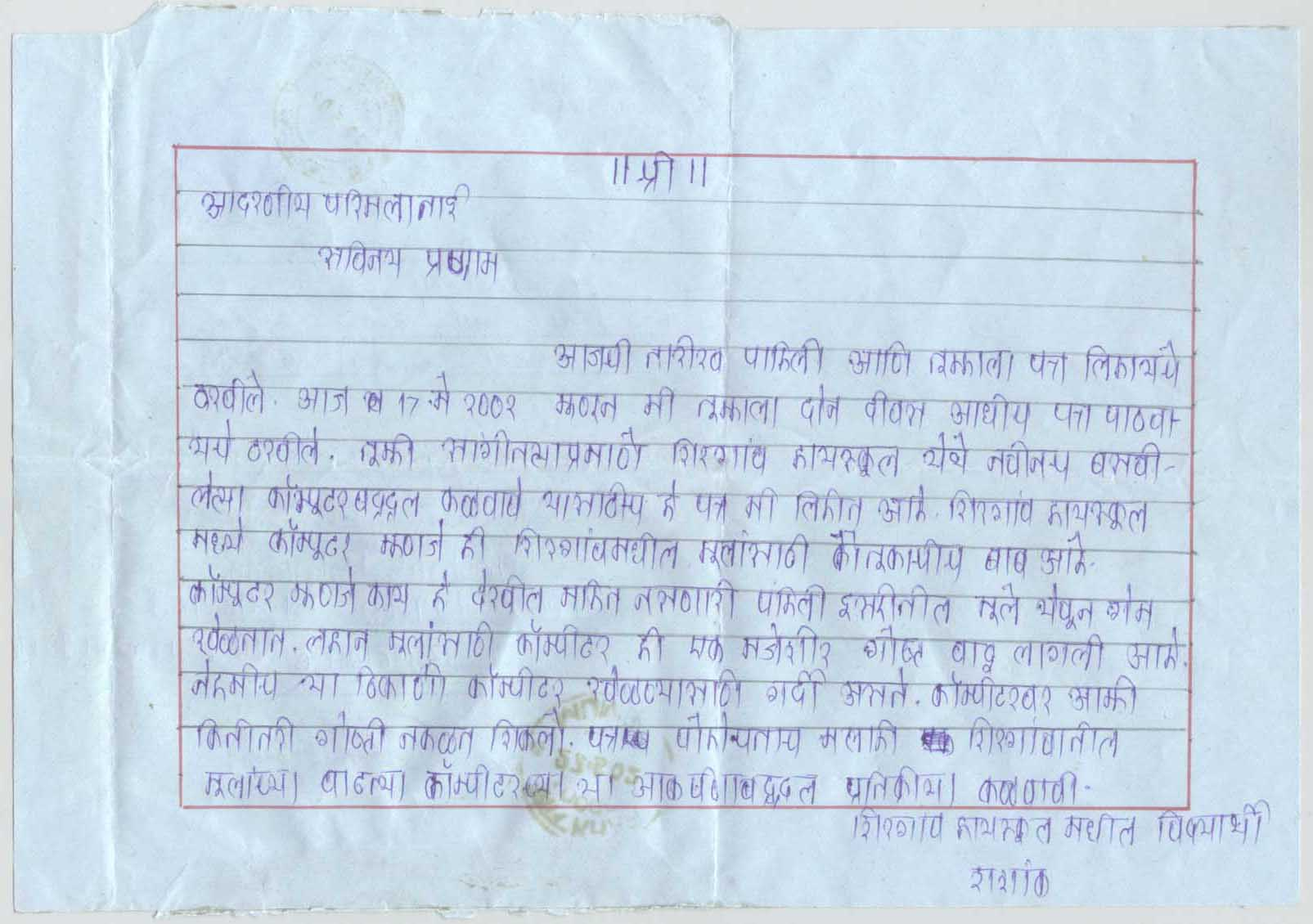 how to write love letter in hindi First love letter (gujarati) shayri-e-ishq tara pyar thi saru thai che aa safar, manzil malse ke nahin male kaune khabar.